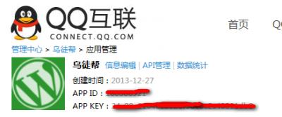 使用QQ号登陆WordPress开发原理及详解