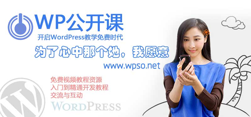 WP公开课 - WordPress免费在线视频教程网 - 乌徒帮旗下站点