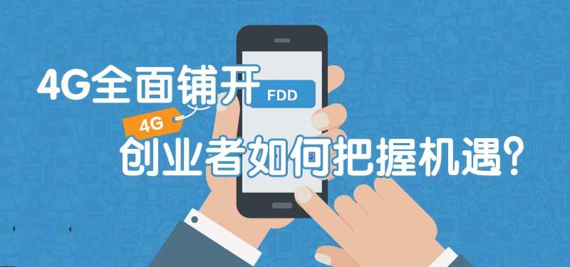 电信联通或FDD 4G拍照,创业者有何启示?
